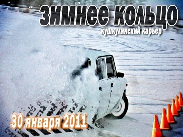 Зимнее Кольцо. 1 этап. Оренбург V16 team