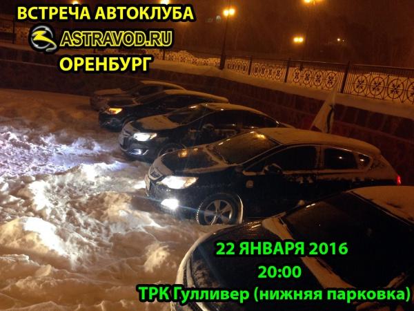 Большая встреча ASTRAVOD.RU в Оренбурге