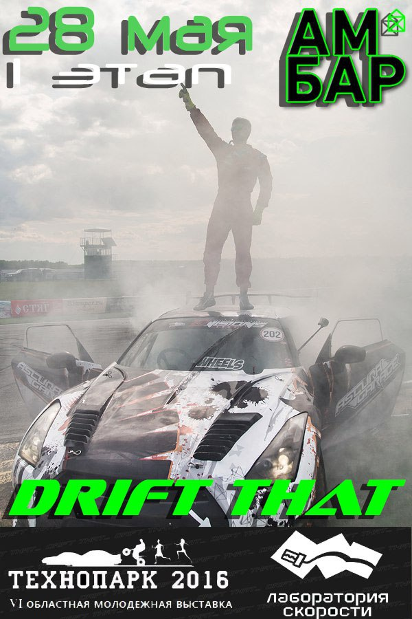 Открытый Чемпионат Самарской области Drift That Амбар 28 мая 2016