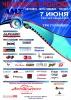 Этап чемпионата Евразии по автозвуку и тюнингу АМТ-2014 в ОРЕНБУРГЕ 7 июня 2014