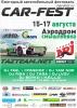 Ежегодный автомобильный фестиваль CAR-FEST 15-17 августа 2014 Аэродром Смышляевка