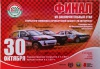 VII Заключительный этап открытого чемпионата Оренбургской области по автокроссу