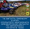 3ий этап Открытого чемпионата Оренбургской области по автокроссу